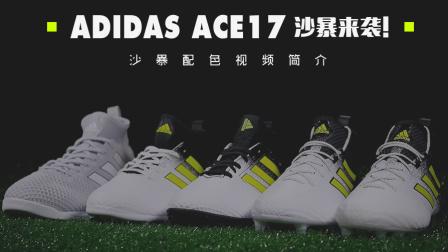 【装备简介】沙暴来袭!adidas Ace17 沙暴配色视频简介