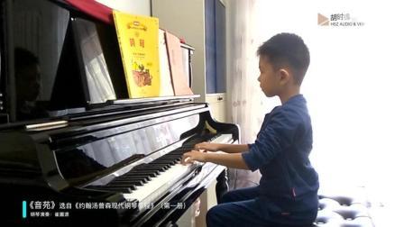 《音苑》选自《约翰汤普森现代钢琴教程》(第一册)-胡时璋影音工作室
