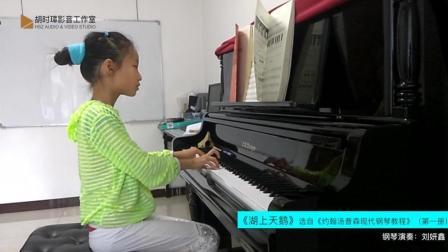 《湖上天鹅》选自《约翰汤普森现代钢琴教程》(第一册)-胡时璋影音工作室