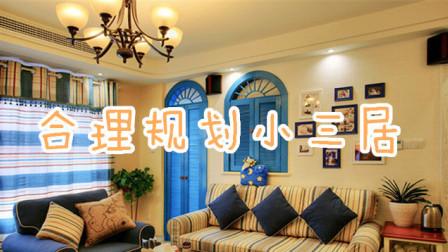 【装修头条】合理规划小三居 让房间更宽敞更实用!