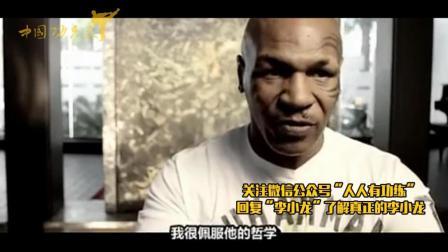全世界格斗大神评价李小龙(包括UFC创始人白大拿和泰森), 献给所有龙粉《最完整版》