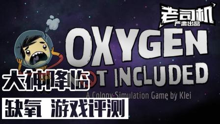 《大神降临》缺氧 游戏评测: 一切为了生存