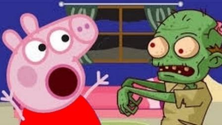 小猪佩奇去苏菲亚生日会 猪小妹遇见脏僵尸