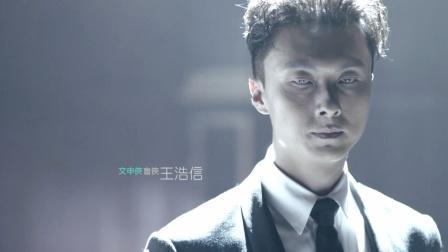 踩過界 - 文申俠介紹 (TVB)