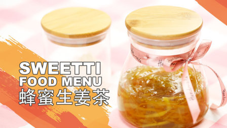 【微体兔菜谱】蜂蜜生姜茶