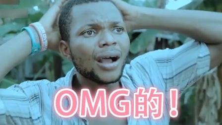 你看过非洲人拍的小视频吗?老实说比快手还专业!