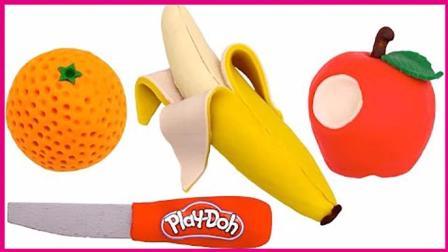 培乐多彩泥水果制作玩具试玩 亲子手工百变造型玩具扮家家 卡通动画 小猪佩奇 奥特曼