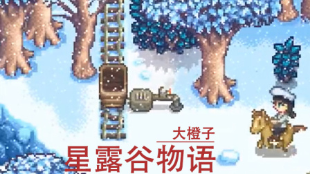 【大橙子】星露谷物语StardewValley#27解锁矿车