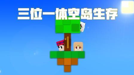 【红叔】红小队三位一体空岛生存Ep.1 下 - 我的世界★Minecraft