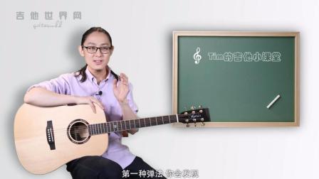 16.左手按和弦的闷音技巧 《Tim的吉他小课堂》