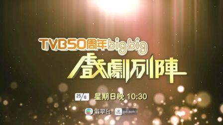 TVB 50周年big big戲劇列陣 (TVB)