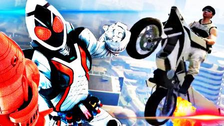 【屌德斯解说】 GTA5 全新DLC飞天摩托 骑着假面骑士Fourze的摩托车飞向宇宙!