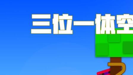 【红叔】红小队三位一体空岛生存Ep.2 下 - 我的世界★Minecraft