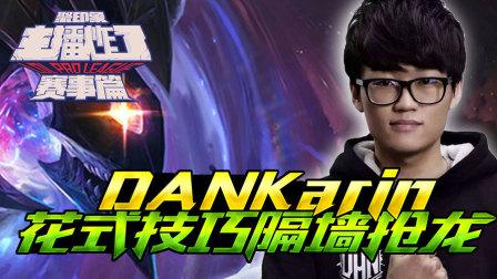 主播炸了赛事篇04:DANKarin花式技巧隔墙抢龙