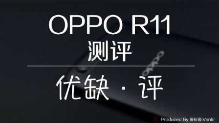 「优缺·评」OPPO R11详细测评(参考对比R9s、iPhone 7)