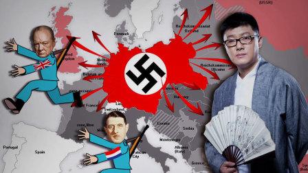 袁视角 第51期.纳粹德国铁蹄下的国家