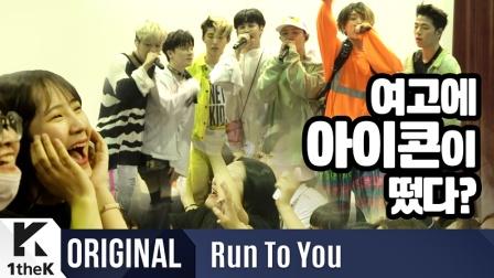 RUN TO YOU: iKON_BLING BLING