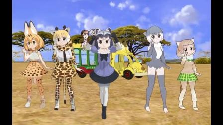 [兽娘动物园]阿莱桑的「欢迎来到加帕里公园」