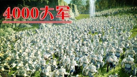 4000步兵大战10只巨型树人, 史诗大捷!
