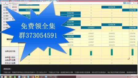 广西时时彩计划定位  任选 后一后二 挂机 缩水软件 加我QQ2028154688