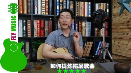 如何提炼拓展歌曲 赛平吉他教学