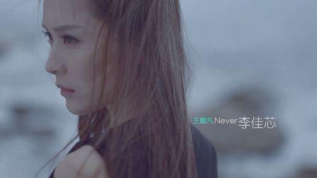 踩過界 - 王勵凡介紹 (TVB)
