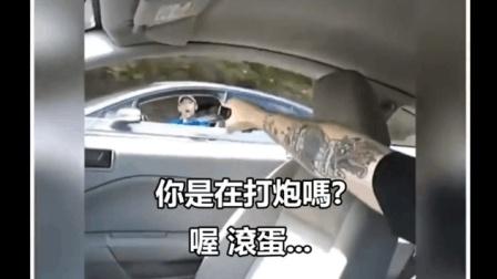 男子开车路怒狂骂人, 没想到对方掏出了枪!