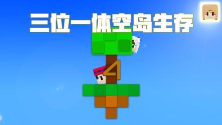 【红叔】红小队三位一体空岛生存Ep.4 - 我的世界★Minecraft