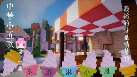 【五歌】中华小五歌#13——冰淇淋小屋【我的世界&Minecraft】
