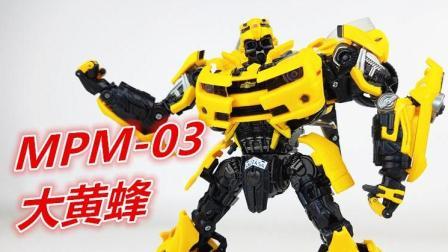 [刘哥模玩]大黄蜂的里程碑! MPM-03大黄蜂(变形金刚)251