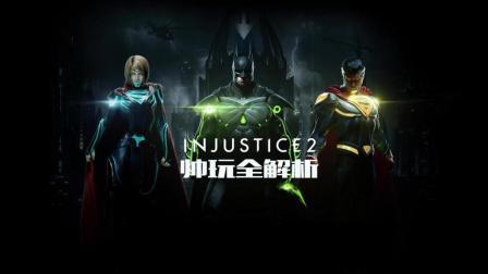 帅玩: 《不义联盟2》全解析Injustice2