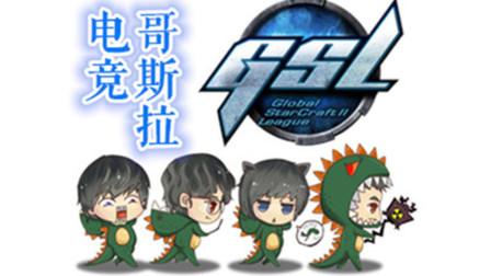 GSL17S2决赛Gumiho vs Soo 1-2