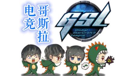 GSL17S2决赛Gumiho vs Soo 3-4