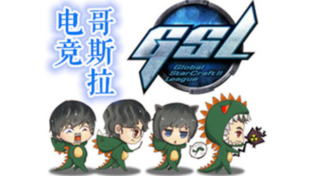 GSL17S2决赛Gumiho vs Soo 5-6