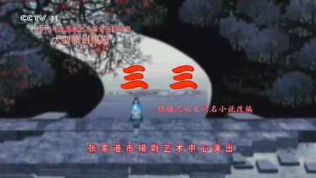 锡剧《三三》董红 夏敏莹 沈科