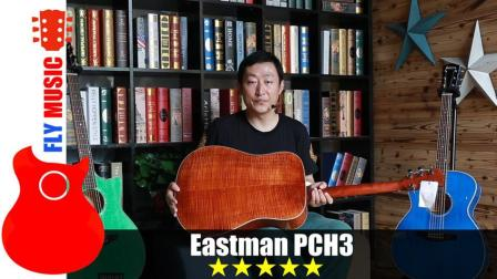 Eastman pch3 吉他评测 加州旅馆