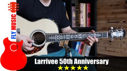 Larrivee 50th Anniversary 限量版 吉他评测