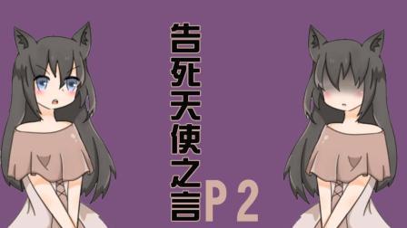 五歌の恐怖解谜小游戏→告死天使之言p2——爱猫人士表示强烈谴责
