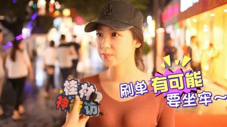 桂林神街访 2017:90后