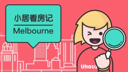 异乡好居[小居看房记-纽卡斯尔租房] 留学生公寓 Melbourne
