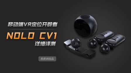 [虎虎VR出品]移动端VR定位开辟者,NOLOVR CV1详细评测