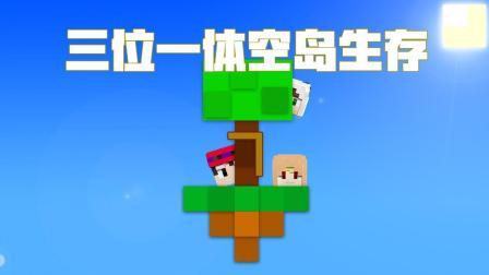 【红叔】红小队三位一体空岛生存Ep.7 - 我的世界★Minecraft