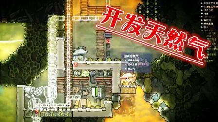 开发天然气喷泉! 成就地下彩虹城! 《缺氧》第5期【阿姆西】