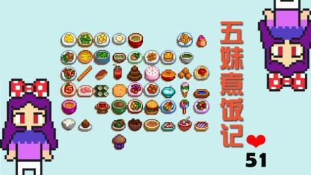 星露谷物语第二季P51——美食大师五妹