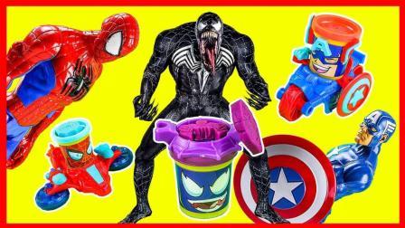 美国队长拯救世界玩具秀 培乐多彩泥DIY超级英雄装备 蜘蛛侠 卡通动画 亲子视频