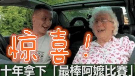 暖心! 孙子用广播给奶奶庆祝生日, 老人家喜极而泣!