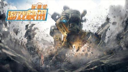 游戏快讯 《泰坦陨落2》全新DLC上线, 再加新地图新模式