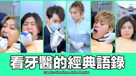 笑尿! 看牙医的各种乌龙事件