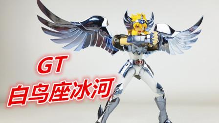 [刘哥模玩]圣斗士星矢GT最终白鸟座冰河(圣衣神话)252
