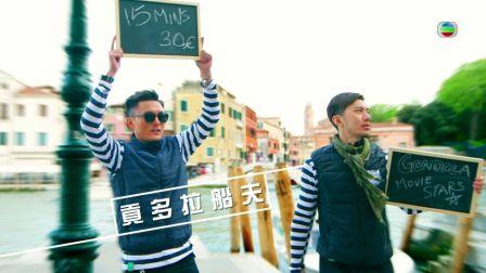 打工捱世界II  - 宣傳片 (TVB)